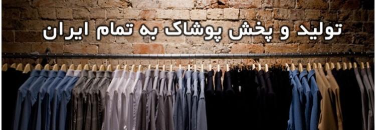 پخش پوشاک در تمام ایران